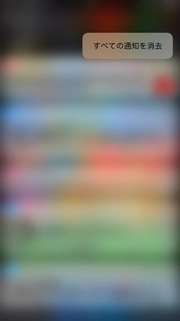 170908 notifi del 03