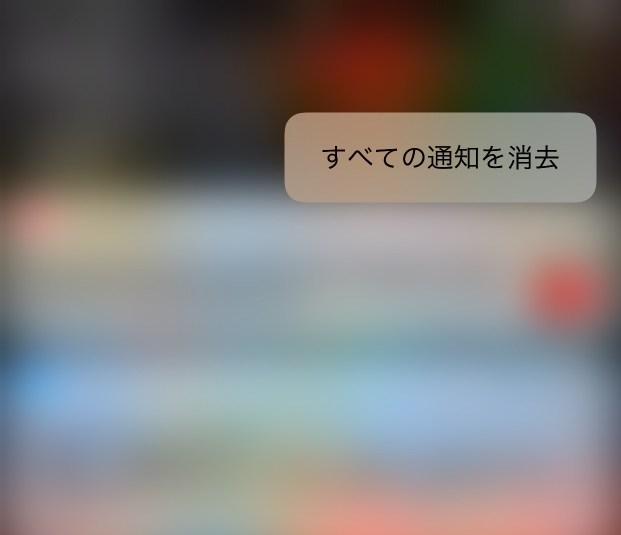 170908 notifi del top