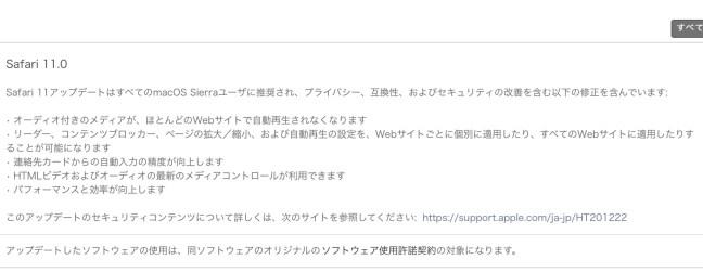 170921 mac safari update 03
