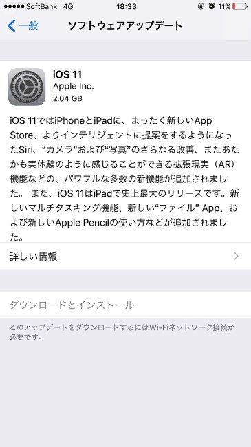 IMG ios11 update 01