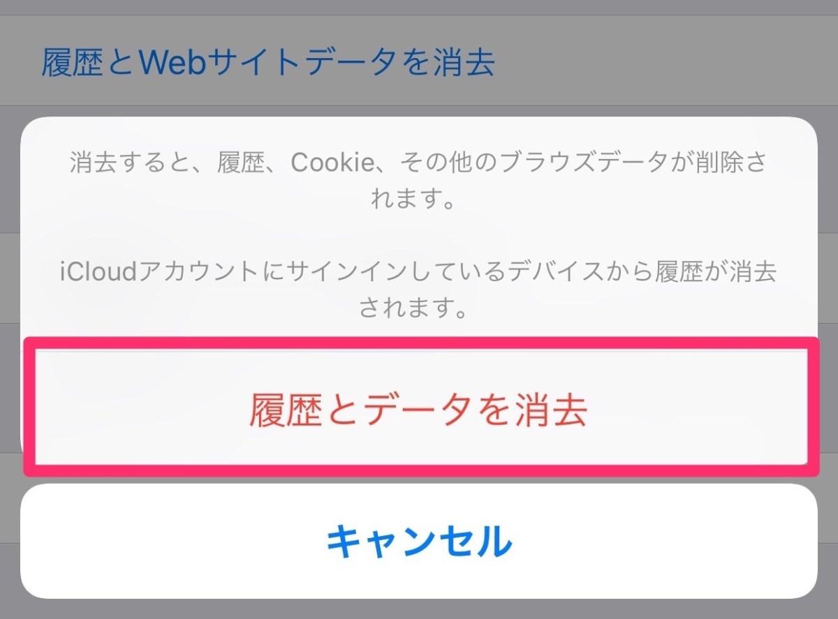 【iOS11】iPhoneのSafariのキャッシュをクリアする方法