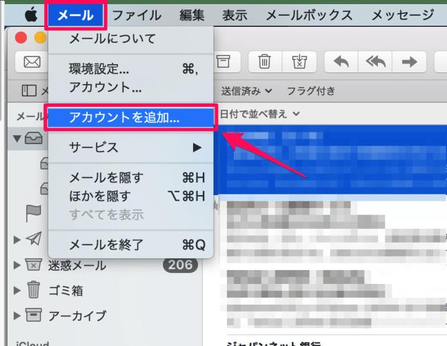 171024 xserver mail setting 04