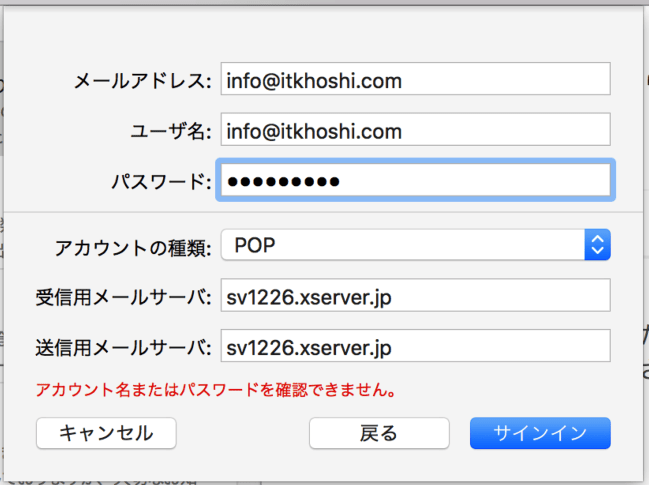 171024 xserver mail setting 07