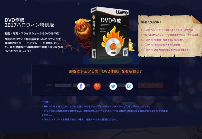 171030 leaw dvd app 04