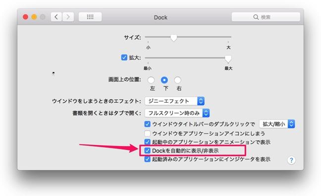 171031 mac tips screen dock 02