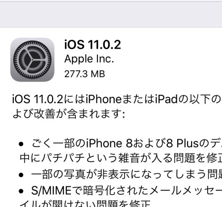 IMG ios 11 0 2 update top