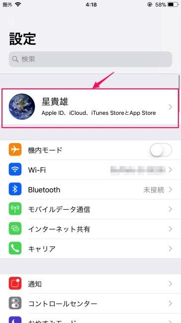 171103 iphone6 icloud bk 01