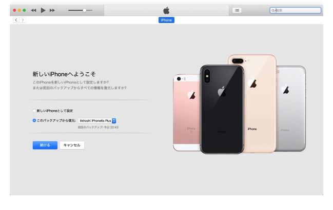 171103 iphone8 docomo setting top