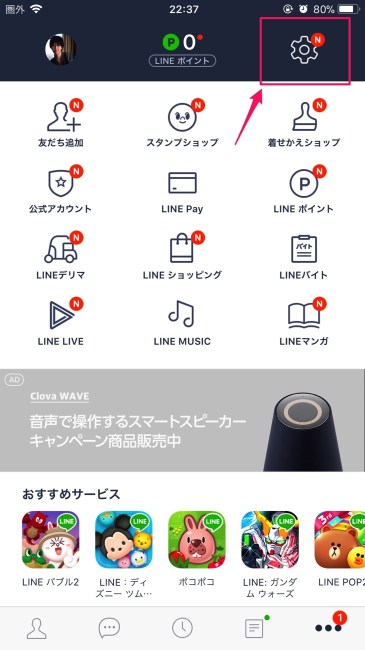 171103 iphone8 line setting 01