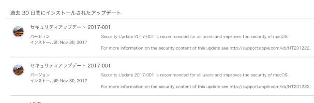 171130 macos security update2 top