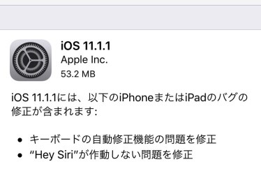 IMG ios11 1 1 update top