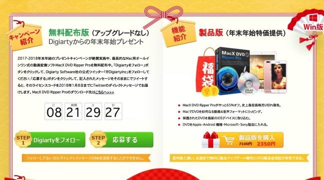 Img 20171230 macx dvd ripper pro 01