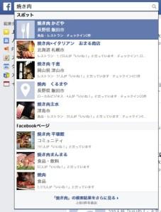 FaceBook検索