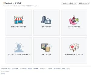 FaceBookカテゴリ