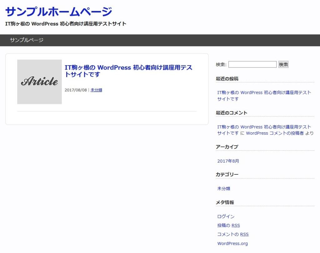 WordPress カスタマイズ講座
