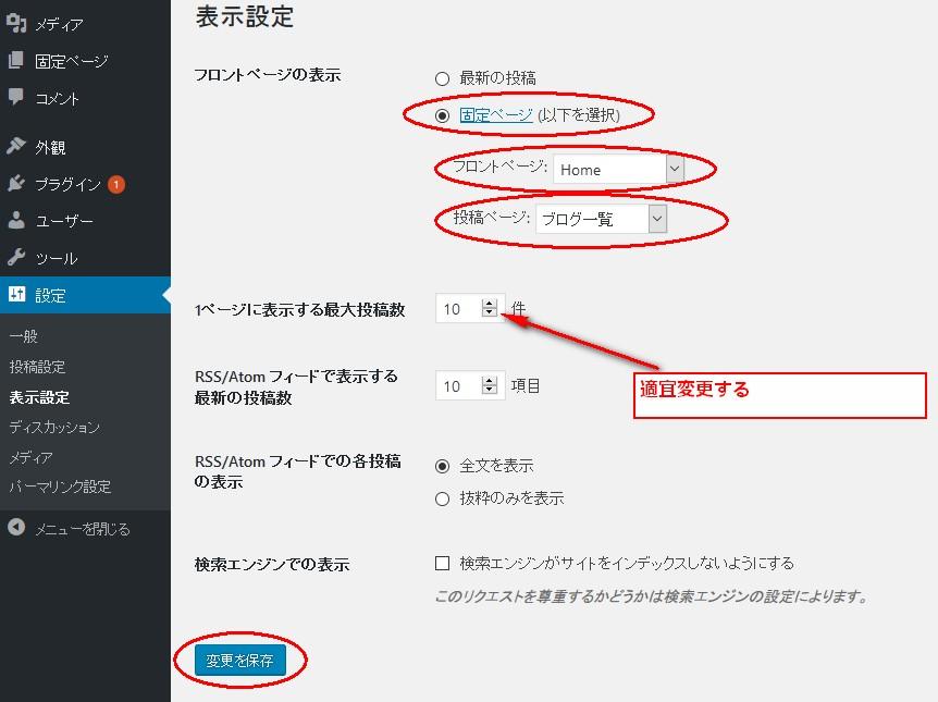 WordPress 表示設定の変更