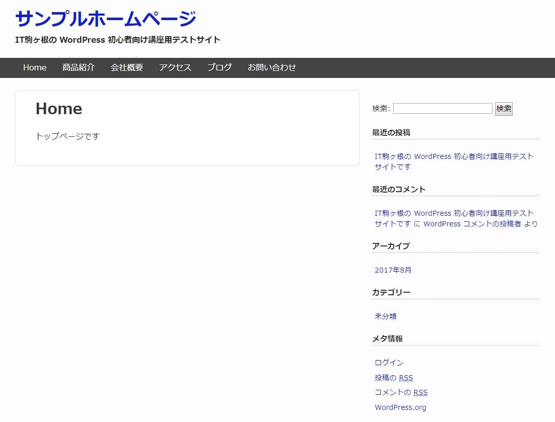 WordPress でお店用サイト作成