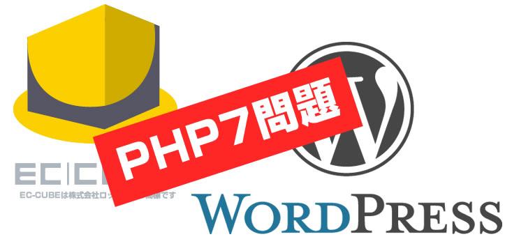 EC-CUBE と PHP7