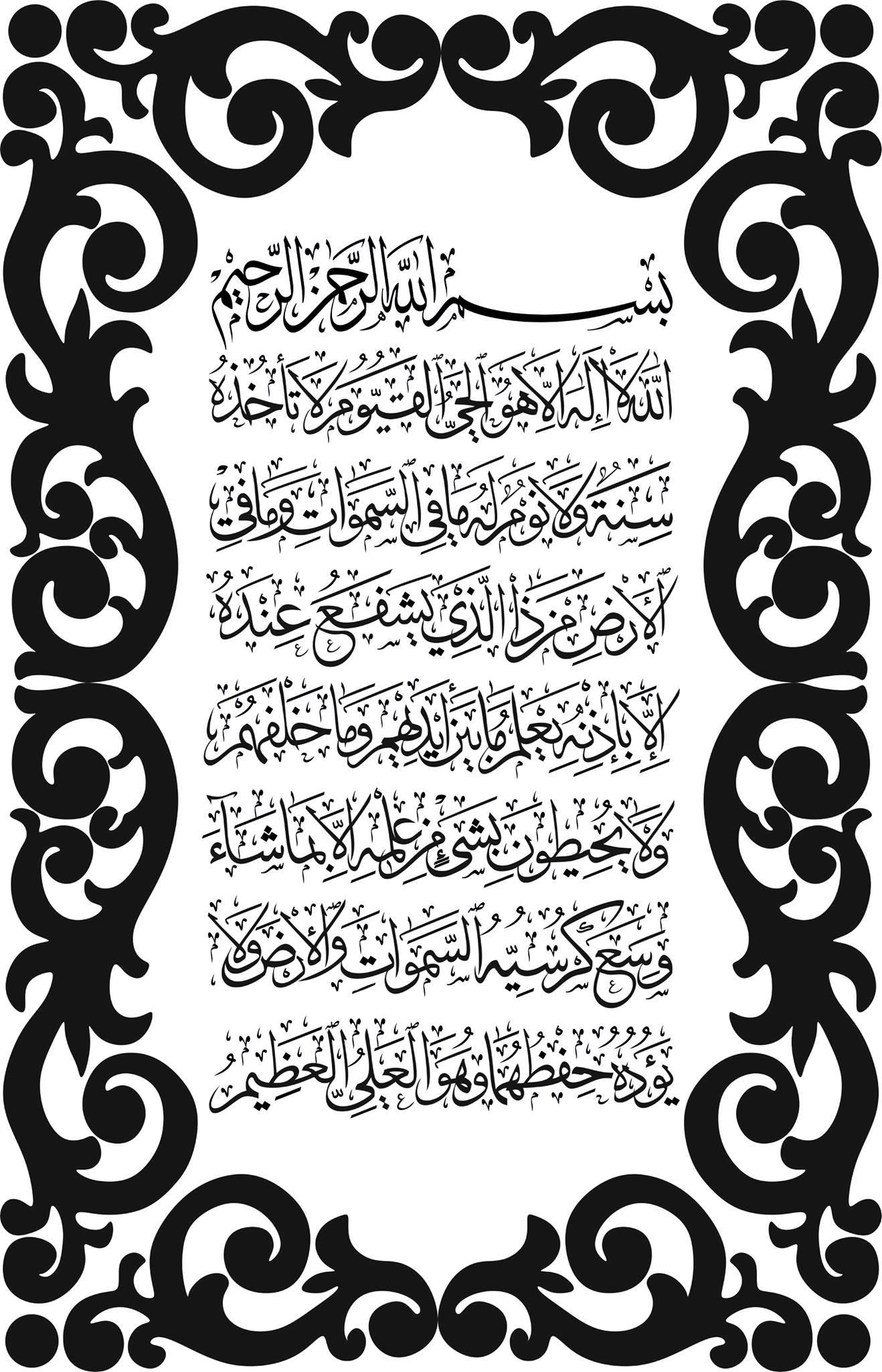 Kaligrafi Ayat Kursi Hd : kaligrafi, kursi, Kursi, Islamic, Vector, Image, Calligraphy, (#585426), Wallpaper, Backgrounds, Download