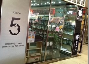 Photo of Ist dies ein richtiger Apple Store in China?