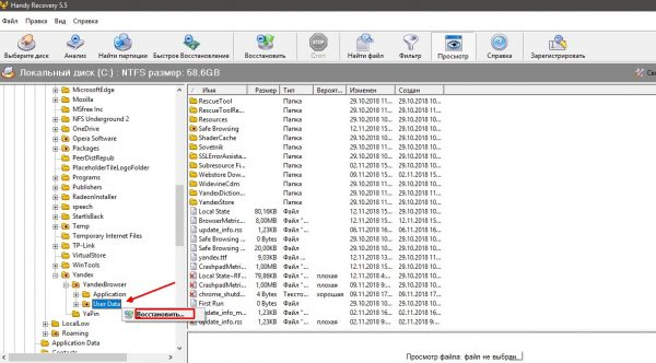 如何恢复Yandex.Browser历史文件