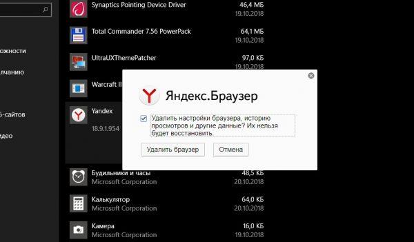 如何删除Yandex.Browser