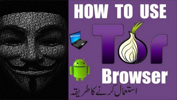 Сеть Tor