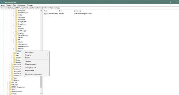 レジストリ内の残差Skypeデータを削除する方法