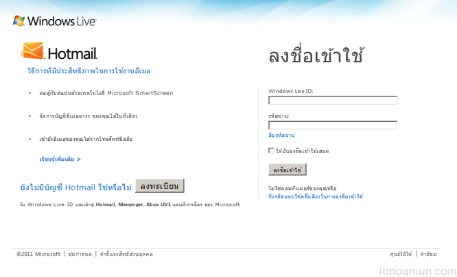Hotmail Password, การตั้งรหัส hotmail
