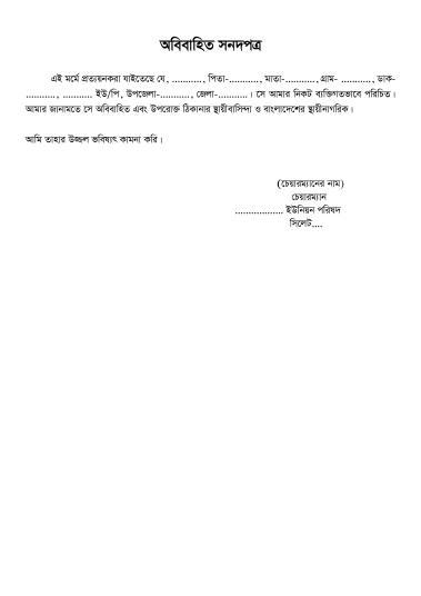 Unmarried certificate