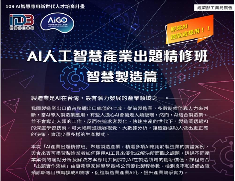AI 人工智慧產業出題精修班 – 智慧製造篇 – 資訊月Online
