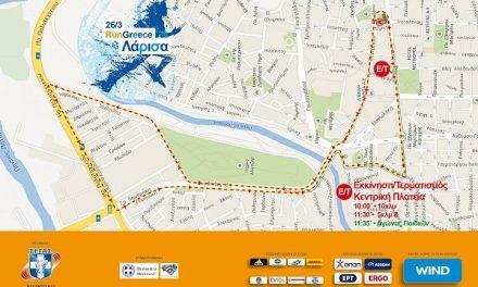 To Run Greece στην Λάρισα στις 26 Μαρτίου