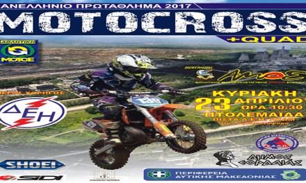 Πτολεμαϊδα: Πανελλήνιο Πρωτάθλημα Motocross