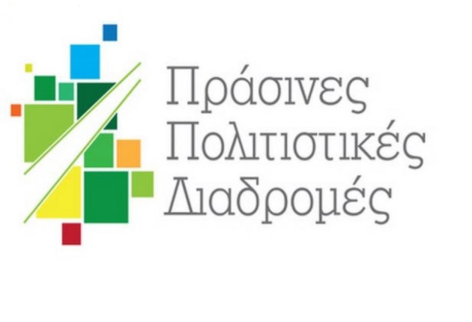 Λέσβος: Πράσινες Πολιτιστικές Διαδρομές