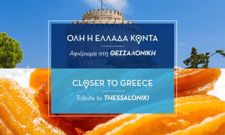 Η ΑEGEAN αφιερώνοντας τον Νοέμβριο στη Θεσσαλονίκη