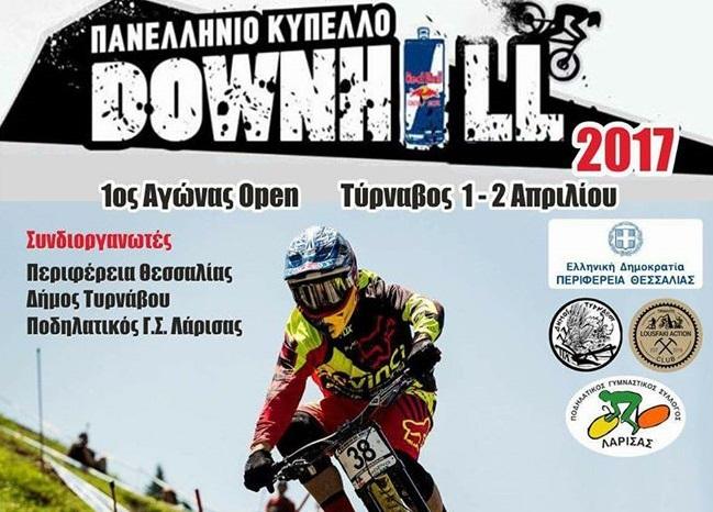 Πανελλήνιο πρωτάθλημα Downhll στον Τύρναβο