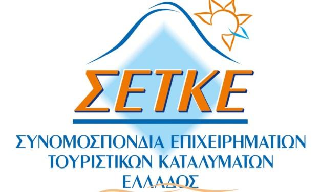 ΣΕΤΚΕ: «Βορά» πολιτικών και οικονομικών συμφερόντων η κατάταξη και η πιστοποίηση των τουριστικών καταλυμάτων