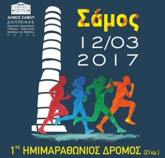 Αύριο ο 1ος Ημιμαραθώνιος Σάμου
