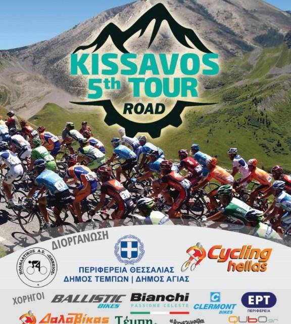 5th Kissavos Road Tour 2017