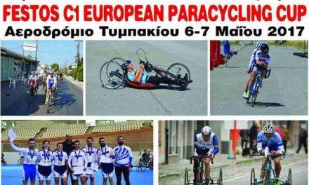 Στην Κρήτη το Ευρωπαϊκό κύπελλο ποδηλασίας ΑμεΑ