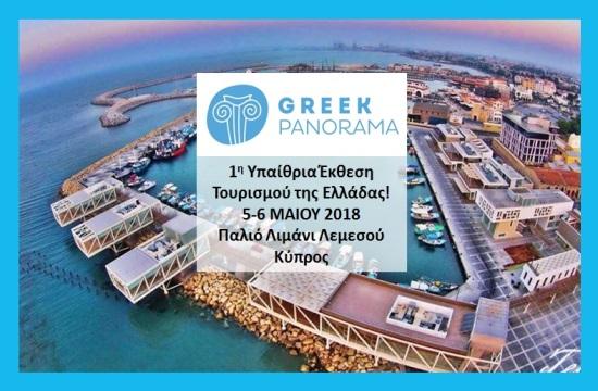 5 και 6 Μαΐου η πρώτη Greek Panorama στην Κύπρο