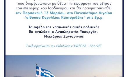 ΜΕΓΑΛΗ ΕΚΔΉΛΩΣΗ ΥΠΟΥΡΓΕΙΟΥ ΝΑΥΤΙΛΙΑΣ