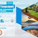 8ο Συνέδριο Τουρισμού του ΙΕΚ ΑΛΦΑ