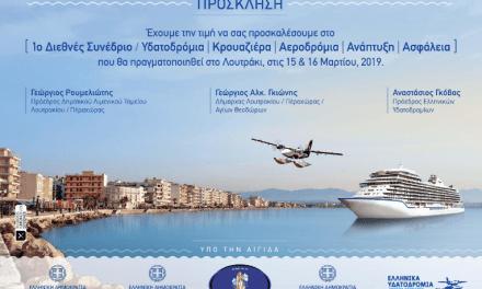 Το 1ο Διεθνές Συνέδριο Λουτρακίου, με θέμα «Υδατοδρόμια – Κρουαζιέρα