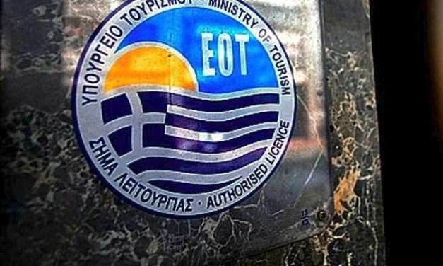 """Ο ΕΟΤ αναλαμβάνει να στείλει το μήνυμα """"Oh My Greece"""""""