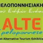 Για πρώτη φορά όλες οι επιχειρήσεις θεματικού τουρισμού της Πελοποννήσου (δραστηριότητες φύσης – outdoor activities) θα βρίσκονται σε μία Έκθεση
