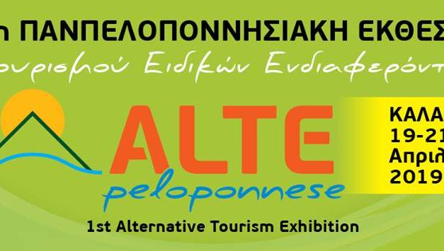 Επιτυχής η 1η Πανπελοποννησιακή έκθεση τουρισμού ειδικών ενδιαφερόντων