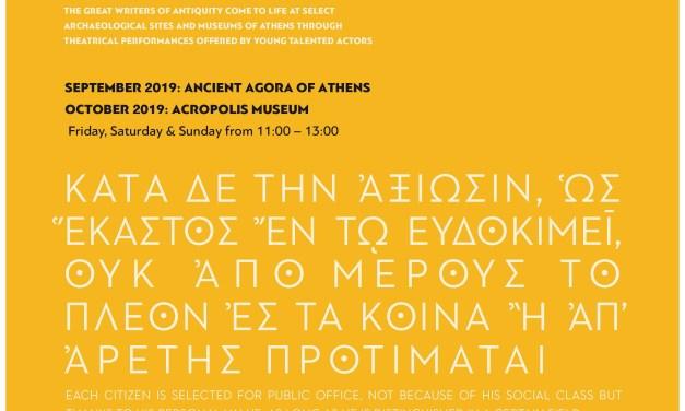 «Οι πέτρες μιλούν»   Θεατρικά δρώμενα βασισμένα στην Αρχαία Ελληνική Γραμματεία Ο θεσμός της πόλης της Αθήνας συνεχίζεται στην Αρχαία Αγορά