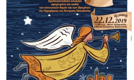 """""""Μια αγκαλιά για τους αγγέλους"""": Χριστουγεννιάτικη συναυλία του Τομέα Κοινωνικής Αλληλεγγύης  της Περιφέρειας Κεντρικής Μακεδονίας"""
