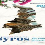 Πλούσιο το πρόγραμμα πολιτιστικών εκδηλώσεων στη Σύρο